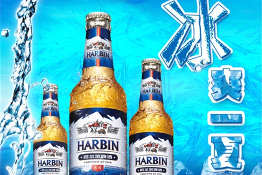 cerveza harbin